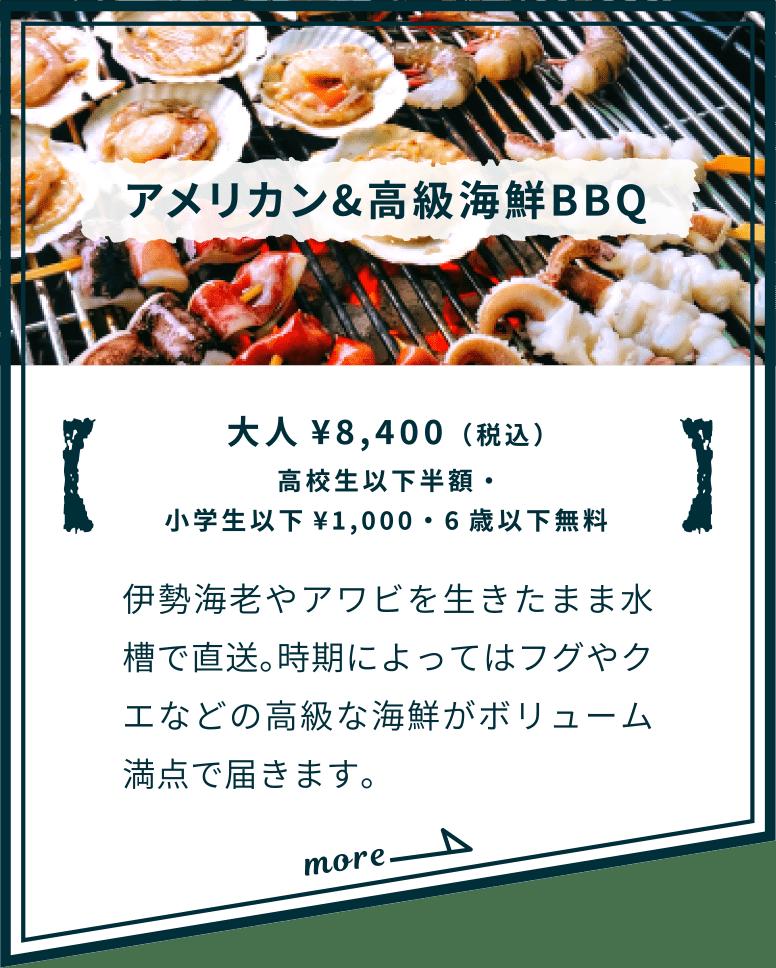 アメリカン&高級海鮮BBQ
